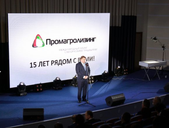 15 ЛЕТ ПРОМАГРОЛИЗИНГУ!