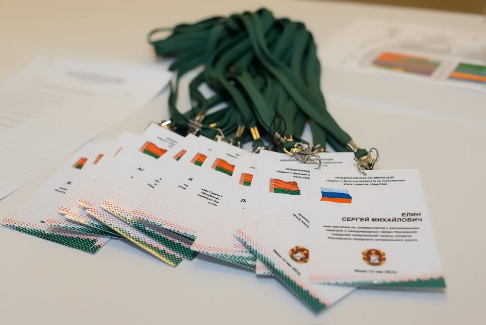 Международная конференция нотариусов